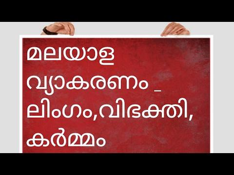 Grammar pdf book malayalam english
