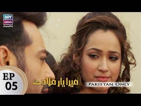 Mera Yaar Miladay - Episode 05 - ARY Zindagi Drama