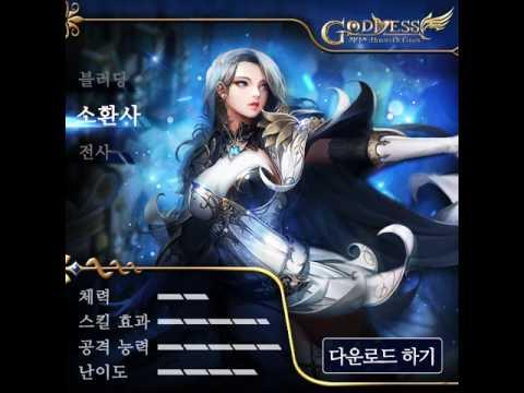 GODDESS 홍보 영상 5S D