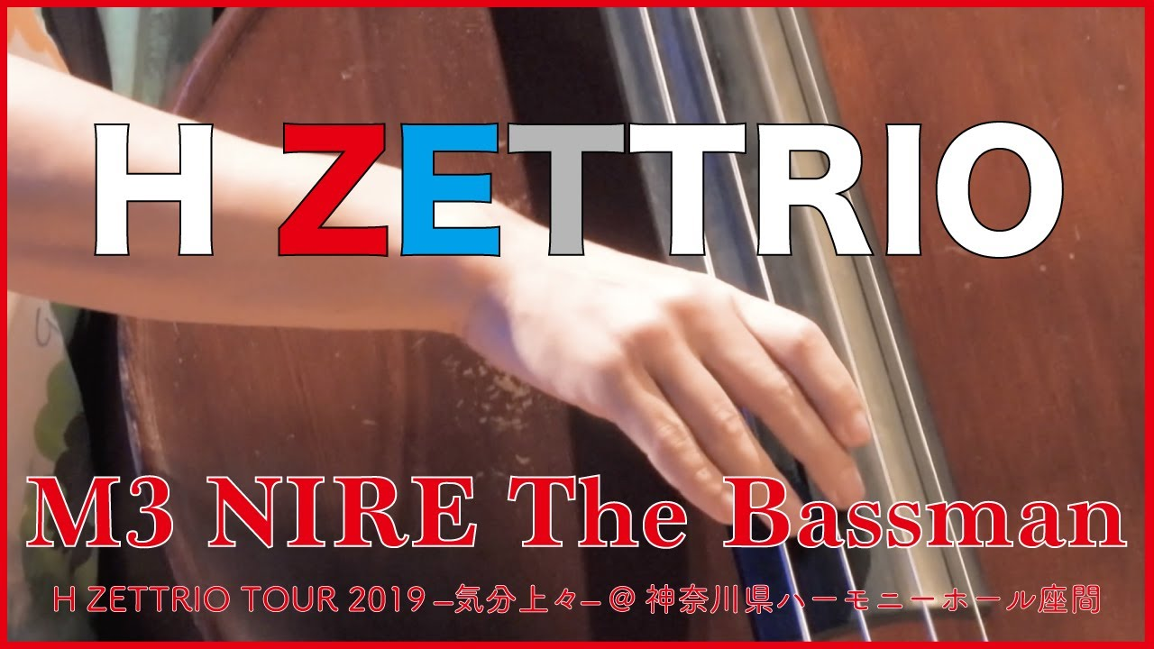 【LIVE映像】H ZETTRIO /NIRE The Bassman[H ZETTRIO TOUR 2019 –気分上々– @神奈川県ハーモニーホール座間]