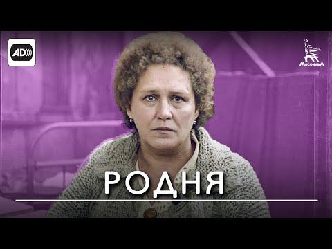 Родня (с тифлокомментариями) (драма, реж. Никита Михалков, 1981 г.)