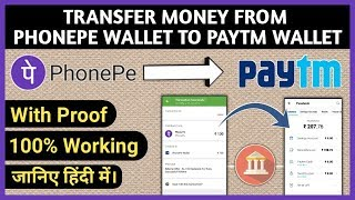 Trick to Convert PhonePe Cashback To Paytm in Hindi (Live Proof)