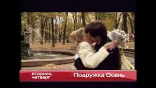 """Подружка-осень"" на канале Беларусь2"