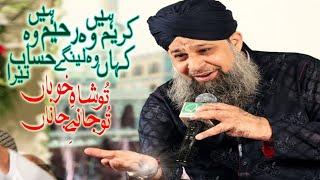 Tu Shah E Khuban Tu Jane Jana With Urdu Lyrics (Lyrics Naats)  Alhaj Owais Raza Qadri