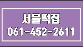 서울떡집,무안떡집,무안폐백,무안개업떡