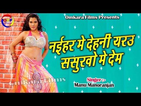 2018 Bhojpuri Arkesta Song 2018 II Manu Manoranjan Song II Bhojpuri Arkesta Song Dj Mix