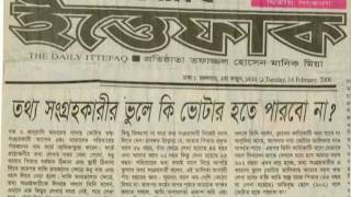 National ID (Bangla Articles) Published in Daily Ittefaq on 14 February, 2006.mp4
