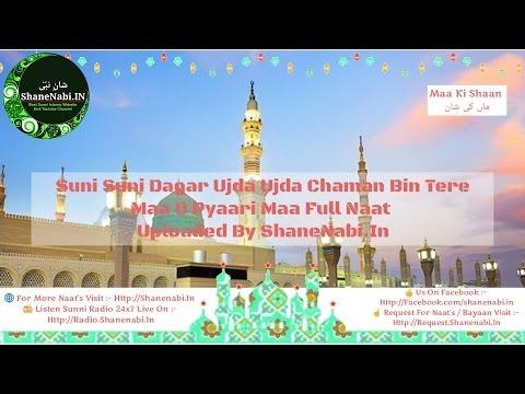 Suni Soni Dagar Ujda Ujda Chaman Tere Bin Maa O Meri Pyari Maa Maa Ki Shaan Shamim Faizi New Naat's