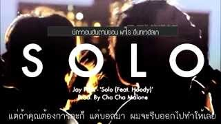 [KARAOKE - THAISUB] Solo - Jay Park ( 박재범 ) (ft. Hoody)