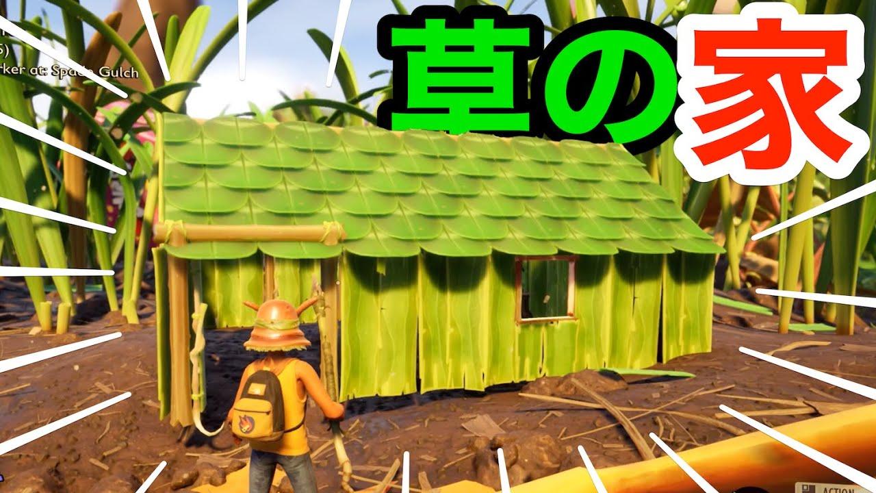 草だけで家作るとか草生える。昆虫サバイバル2日目【 Grounded 】