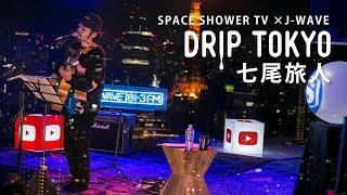 DRIP TOKYO #8 荳�蟆セ譌�莠コ