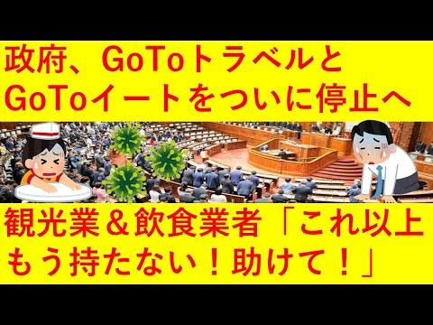 【悲報】GoToトラベル、GoToイートついに停止へ!!旅行業者、飲食業者「もう持たない!助けて・・・!」「GoToは必要悪だ・・・!」