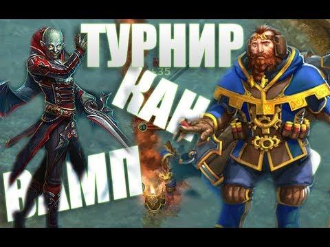 видео: prime world ►ТУРНИР - Вампир  vs Канонир