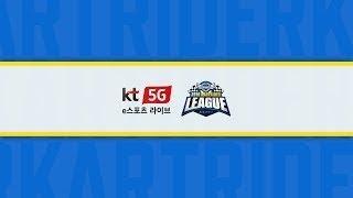 [LIVE] 2019 kt 5G 멀티뷰 카트라이더 리그 시즌2 9주차