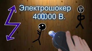 электрошокер 400 К В. своими руками(всем привет и в этом видео я расскажу как сделать электрошокердля ОТПУГИВАНИЯ СОБАК. Видео было показано..., 2016-04-01T15:46:23.000Z)