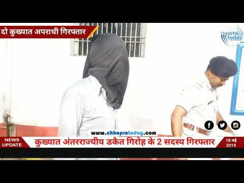 छपरा: कुख्यात अंतरराज्यीय डकैत गिरोह के 2 सदस्य गिरफ्तार, सारण पुलिस को 3 साल से थी तलाश