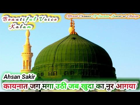 Kayanat jag maga uthi jab khuda ka Noor Aagaya | Ahsan sakir naat