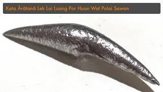 Kata Bucha Lek Lai Luang Por Huan Wat Putai Sawan