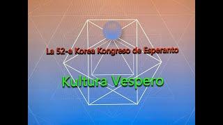 KEAviva 24. 제52회 한국에스페란토대회10, 문화의 밤 La 52-a Korea Kongreso de Esperanto, Kultura Vespero