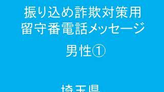 留守番電話メッセージ 例文