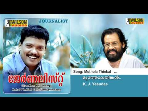 Muthola Thingal Lyrics - Journalist Malayalam Movie Songs Lyrics
