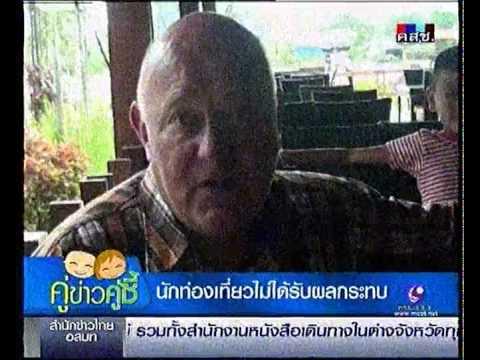 MCOT : นักท่องเที่ยวเผยไม่ได้รับผลกระทบจากการยึดอำนาจ 24/5/2557