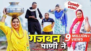 Gajban Pani Ne Chali | गजबन पानी न चाली | Comedy | Albadi Panna 12