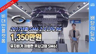 [배달의딜러 중고차] SM6 2.0 LPe RE 중고차…