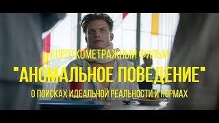 Аномальное поведение (реж. Евгения Тамахина) | короткометражный фильм, 2015