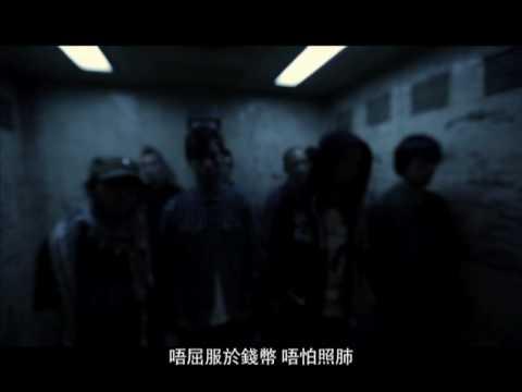LMF 揸緊中指 MV