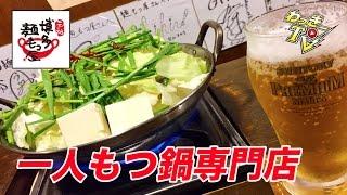 【元祖博多麺もつ屋】一人もつ鍋専門店で、もつ鍋を堪能してきた! thumbnail