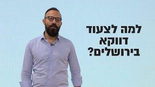 דיבור: למה חייבים לערוך את מצעד הגאווה דווקא בירושלים?