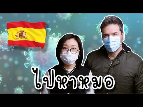 ภาษาสเปน EP. 24 ⎮ ไปหาหมอ