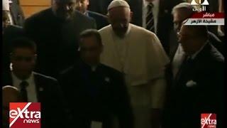 بالفيديو  لحظة وصول البابا فرانسيس إلى مشيخة الأزهر