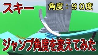【物理エンジン】スキージャンプ台の角度を変更、色々試してみた【視聴者提案】 thumbnail