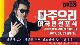 8월3일 김보성의 다주으리 개봉박두!! 신촌에 와서 고민을 말하면 의리로 함께 풀어준다?!