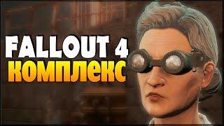Fallout 4 - Человеческий Фактор