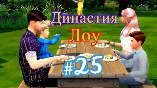 The Sims 4 Challenge: Династия Лоу #25 - Жизненная цель выполнена