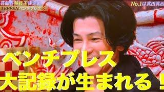 ベンチプレス!武田真治さんが大記録で優勝!【TEPPEN2019年ダイジェス...