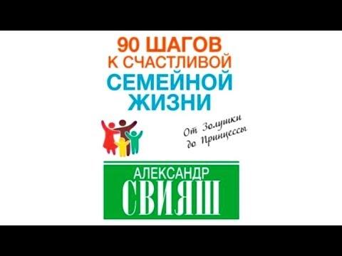 90 шагов к счастливой жизни   Александр Свиян (аудиокнига)