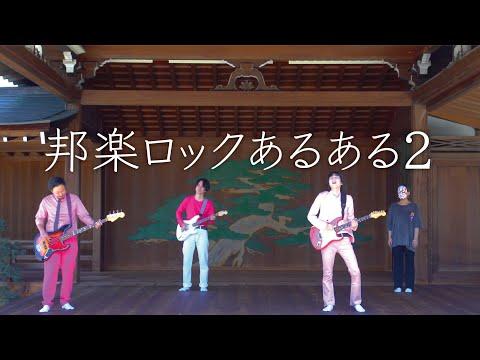 「邦ロックあるある2」MV