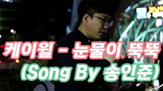 Baixar 눈물이 뚝뚝 - K.Will (Song By . 송인준)