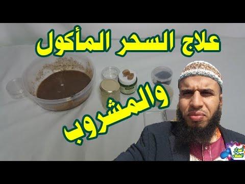 علاج السحر المأكول والمشروب القديم المستعصي على الخروج بإذن الله مع الراقي أحمد السوسي Youtube