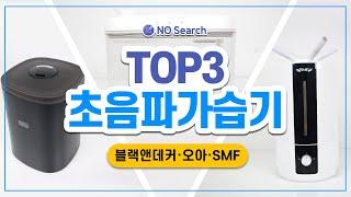 세척쉬운 초음파 가습기 추천(블랙앤데커, 오아, SMF…