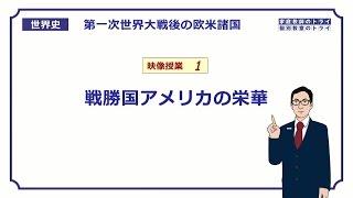 【世界史】 戦間期の欧米諸国1 戦勝国アメリカ (14分)