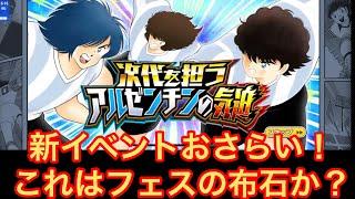 【たたかえドリームチーム】第490団 新イベントおさらい!ミューラーキラー現る!?以外にシナリオが熱い!