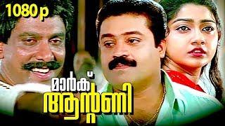 Malayalam Super Hit Action Full Movie | Marc Antony [ HD ] | Ft.Suresh Gopi, Divya Unni