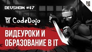 CodeDojo о видеоуроках, программировании и онлайн-образовании