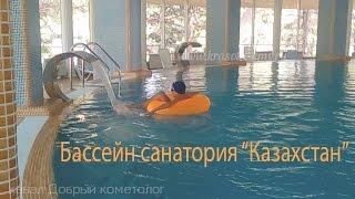 Бассейн санатория Казахстан | Ессентуки санатории | Ессентуки отзывы(, 2016-07-25T02:12:06.000Z)