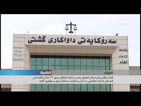كردستان تصدر مذكرة اعتقال بحق 11 نائباً وقيادياً في الحشد الشعبي  - نشر قبل 13 ساعة